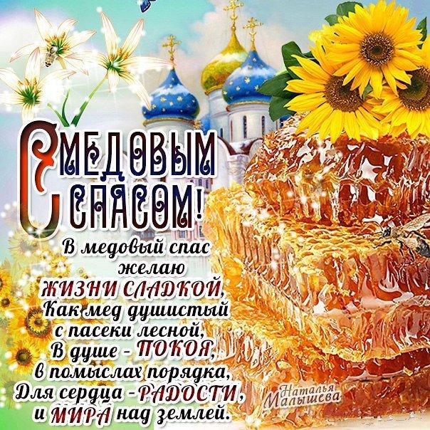 Реклама хабиб, картинки с праздником медового спаса