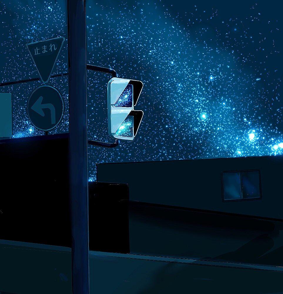 星の交差点