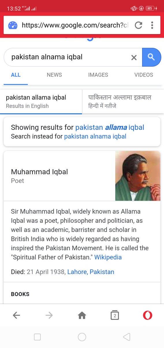 अल्लामा इक़बाल ने हिंदुस्तान के