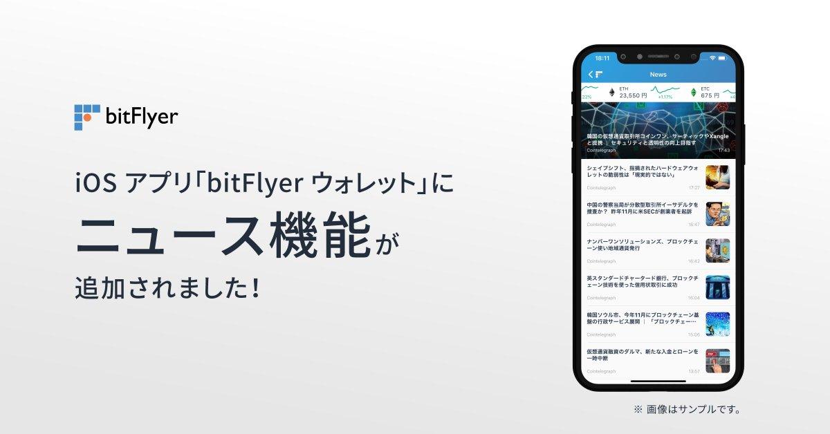iOS アプリ「bitFlyer ウォレット」にニュース機能を追加いたしました!アプリのホーム画面からアクセスでき、随時更新されるブロックチェーン・仮想通貨業界のニュースをご確認いただけます。iOS アプリのダウンロードはこちら(App Store に遷移します)