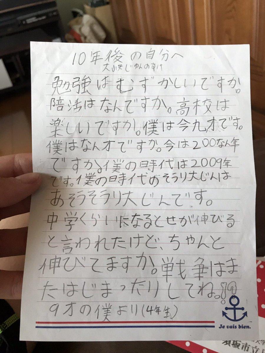 10年前の自分から手紙が来たので、10年経った自分が、彼に向けて手紙を書きました。いい大人になって欲しいですね。