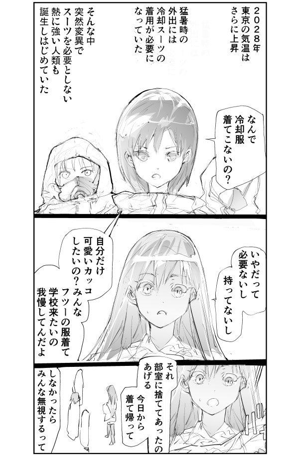 冷却服が必要なくらい気温上昇した東京に突然変異で生まれた暑さに強い系女子。2