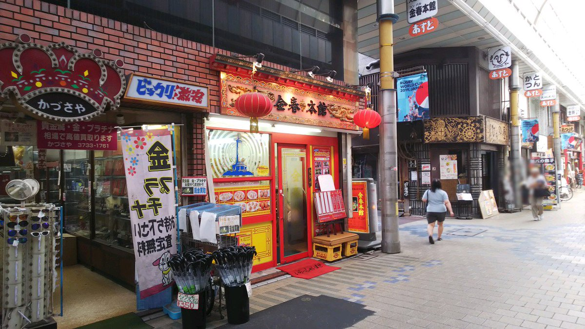 「金春 本館(東京都大田区蒲田4-5-6)」の画像検索結果
