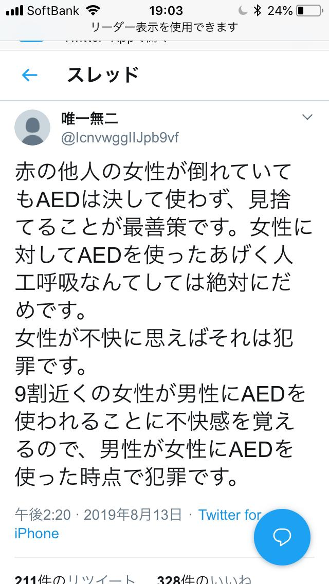 日本こっわ