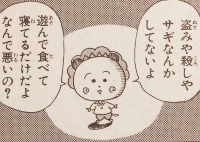 コジコジという漫画のキャラクターが大好きです。「盗みや殺しや詐欺なんかしてないよ。遊んで食べて寝てるだけだよ。なんで悪いの?」というコジコジのセリフが特にお気に入りなのですが、そういった考え方に対する、ちゃんとした大人のマジレスがこちらです。