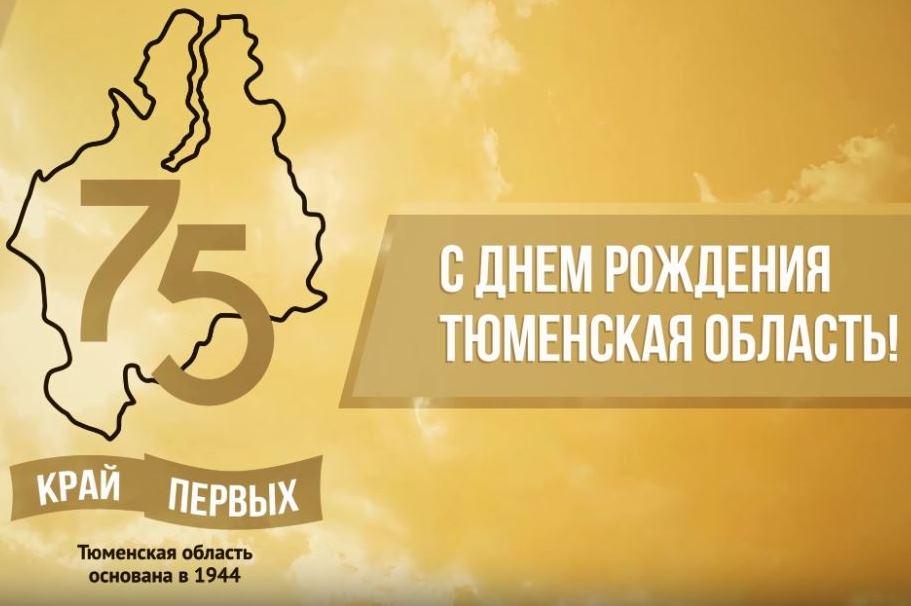 Открытка на 75 летие тюменской области