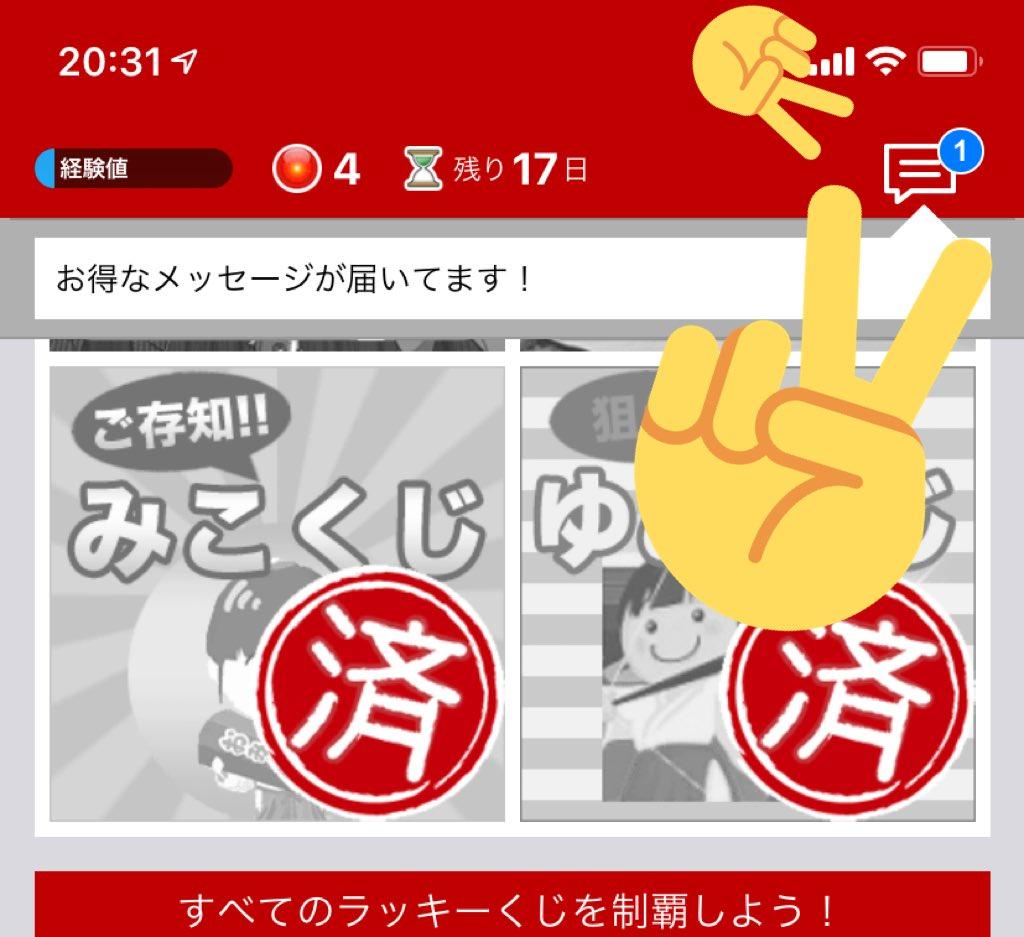 Hashtag 楽天ラッキーくじアプリ Sur Twitter