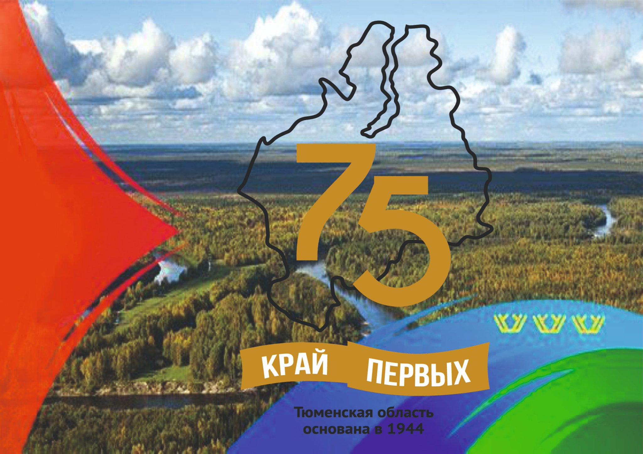Днем рождения, открытка на 75 летие тюменской области