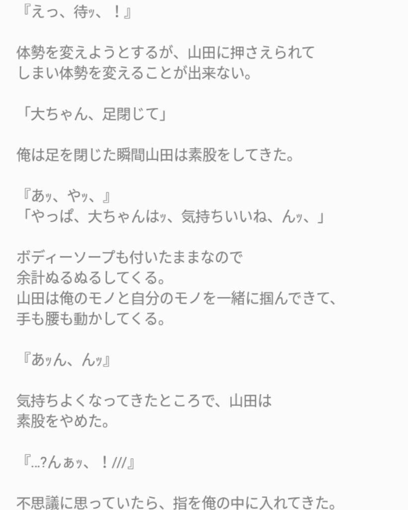 Bl 小説 す ぷり と