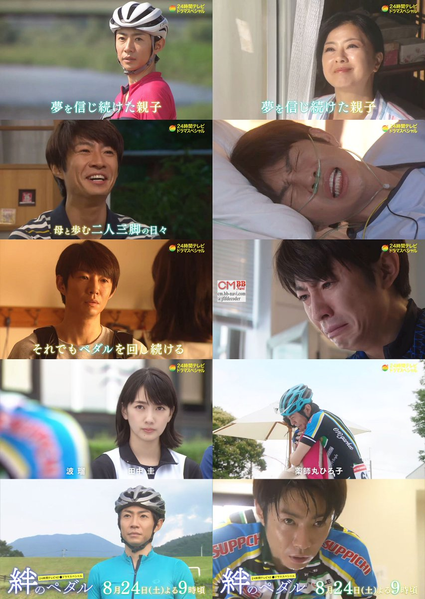 時間 ドラマ 相葉 24 テレビ