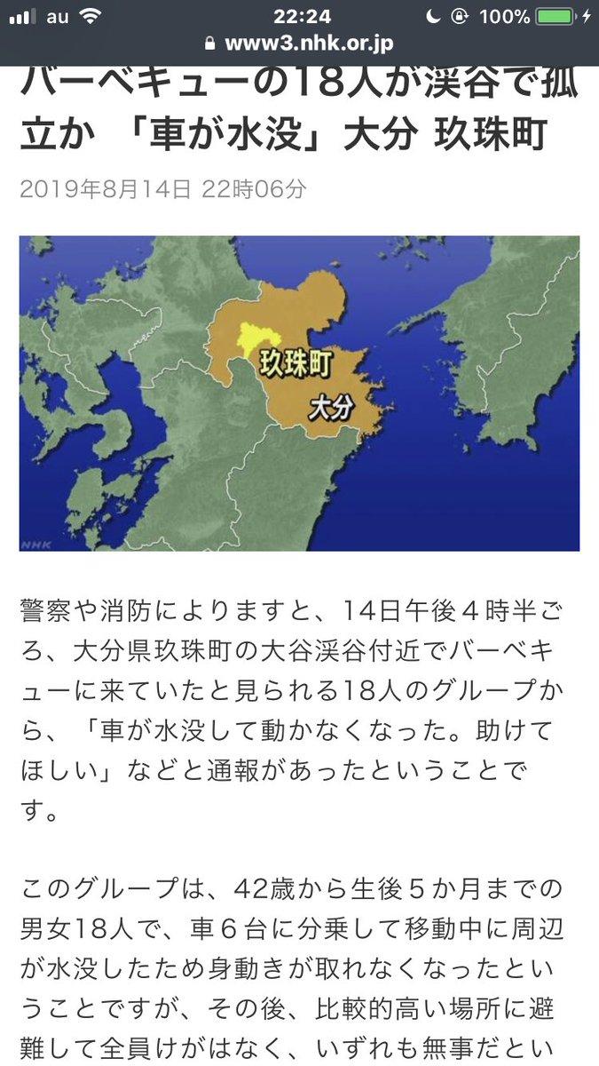 ブログ 水難 玄倉 川 事故