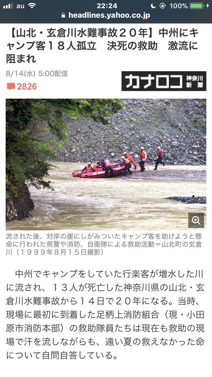 川 事故 リーダー 水難 玄倉