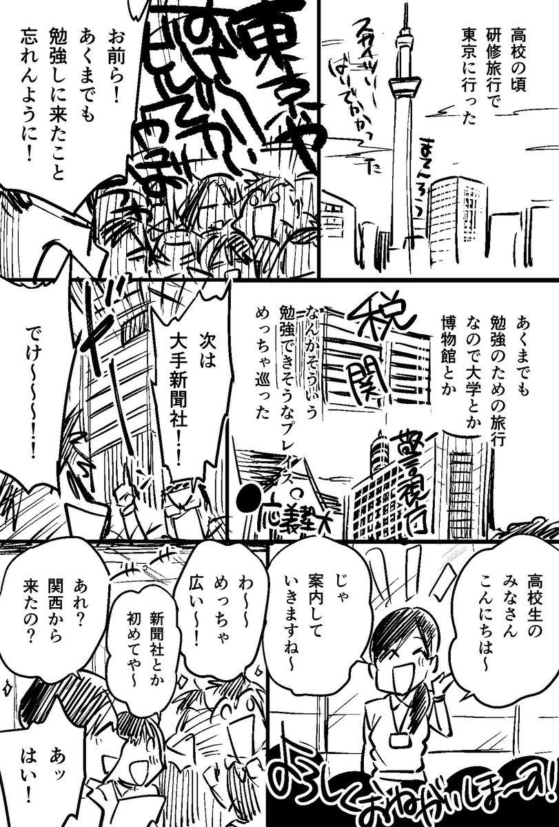 高校の研修旅行で東京行ったときの思い出