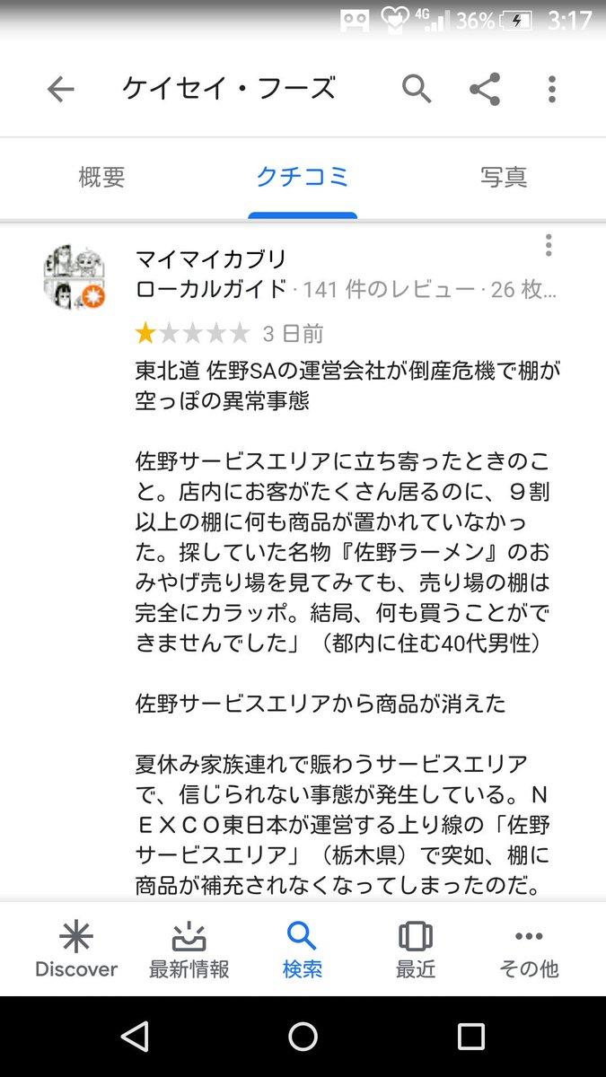 フーズ 親会社 ケイセイ