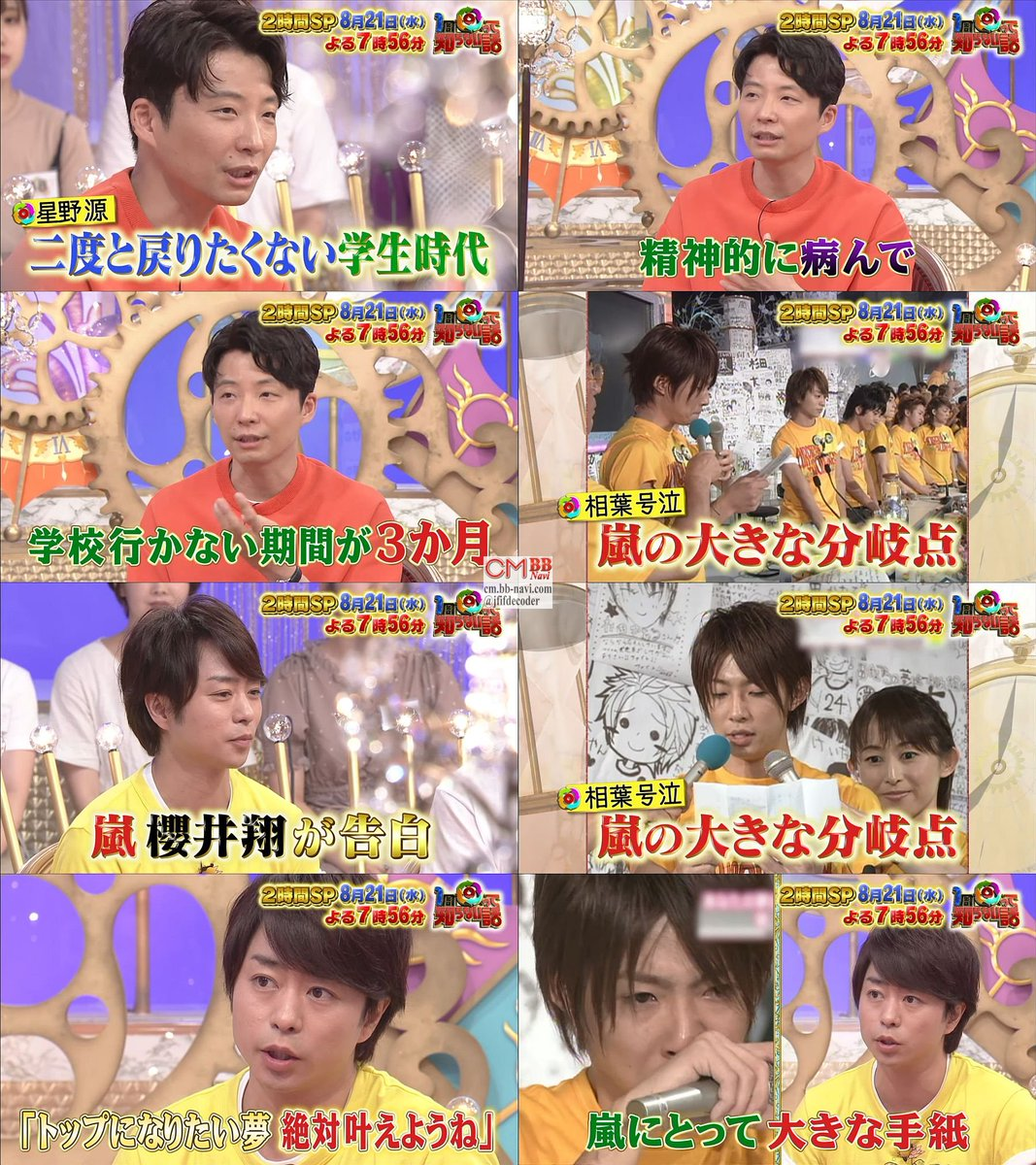 TV番組 1周回って知らない話(08/21)番宣 CM 30秒版 星野源,福原愛 ...