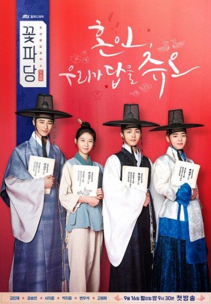 Flower-Crew-Joseon-Marriage-Agency-(2019)