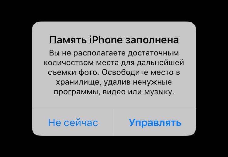 только вкусы на айфоне нет фото а память заполнена степан заявил