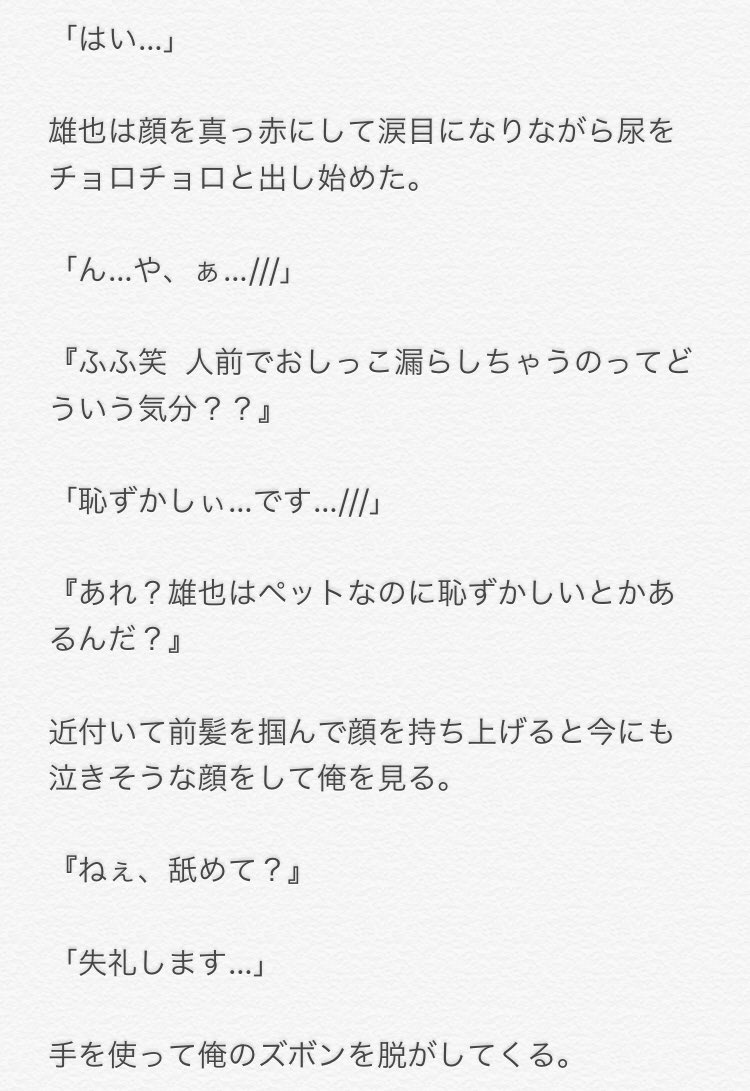 The Best And Most Comprehensive Hey Say Jump Bl 小説 激 裏 Gaturemo
