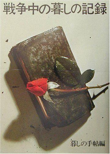 8月15日は、「終戦記念日」1968年8月に刊行された『暮らしの手帖』の特集を書籍化。戦争に巻き込まれた庶民が、何を考え、何を食べ、何を着て、どんなふうに暮らし、死んでいったか。戦争を暮らしの面から追体験できる貴重な一冊です。『戦争中の暮しの記録―保存版』。▼