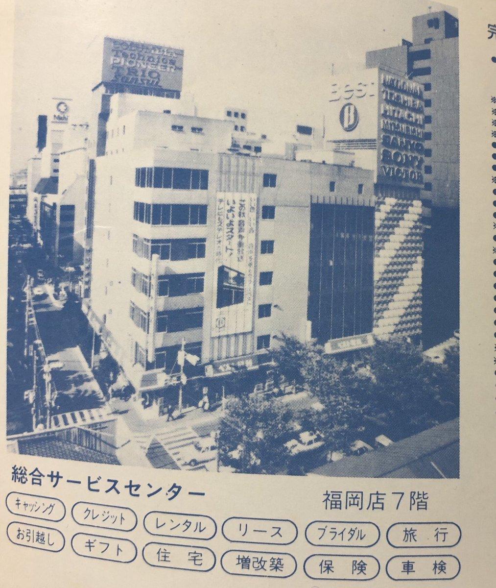 電器 本店 ベスト 福岡
