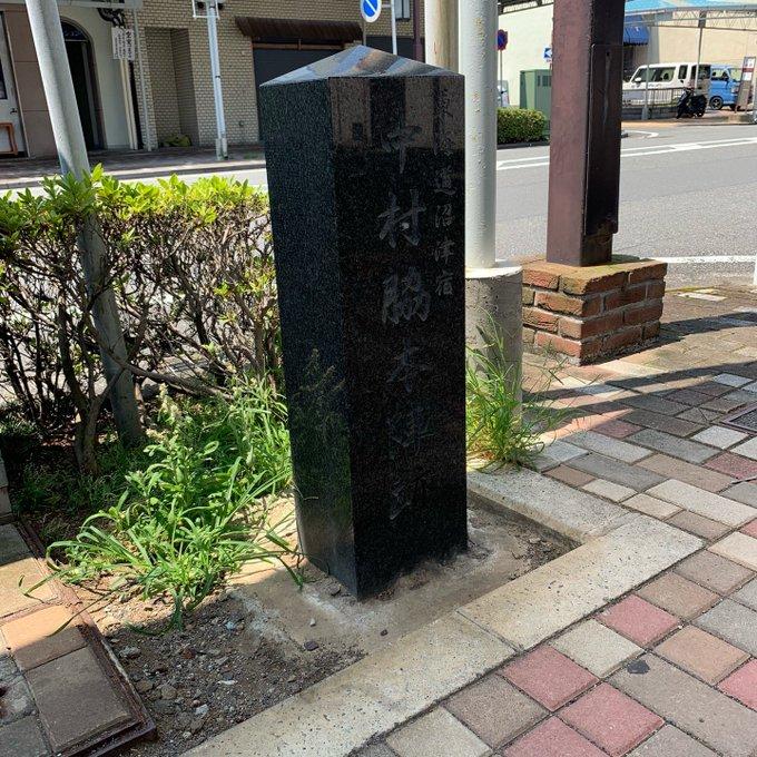 沼津宿 中村脇本陣跡