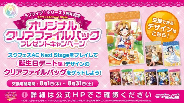 Stage スクフェス ac next