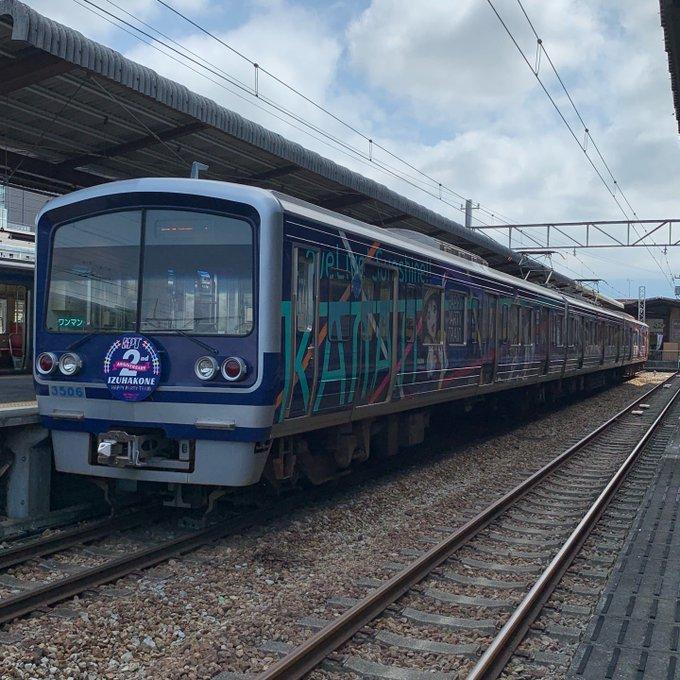 伊豆箱根鉄道 三島駅 HPT号