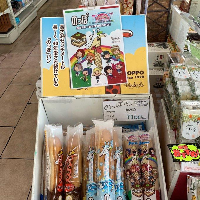 伊豆箱根鉄道 伊豆長岡駅 塩バニラのっぽ