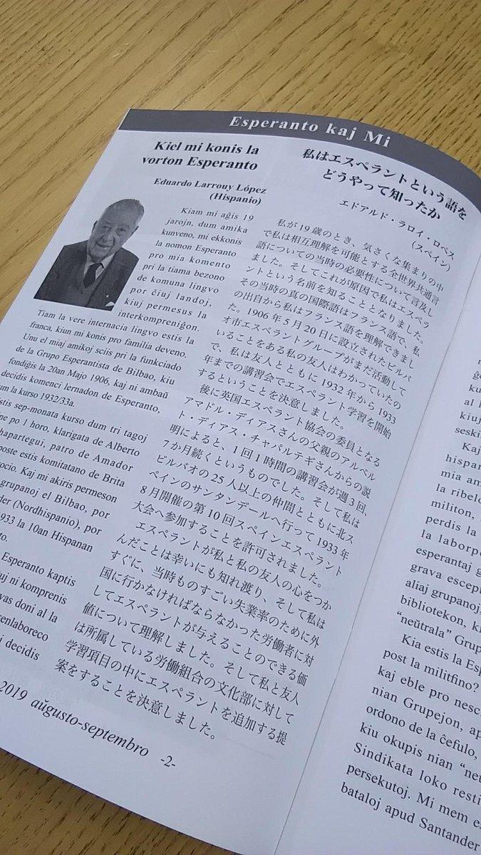 広島大学 エスペラント研究会 (@HU_Esperanto) | Twitter