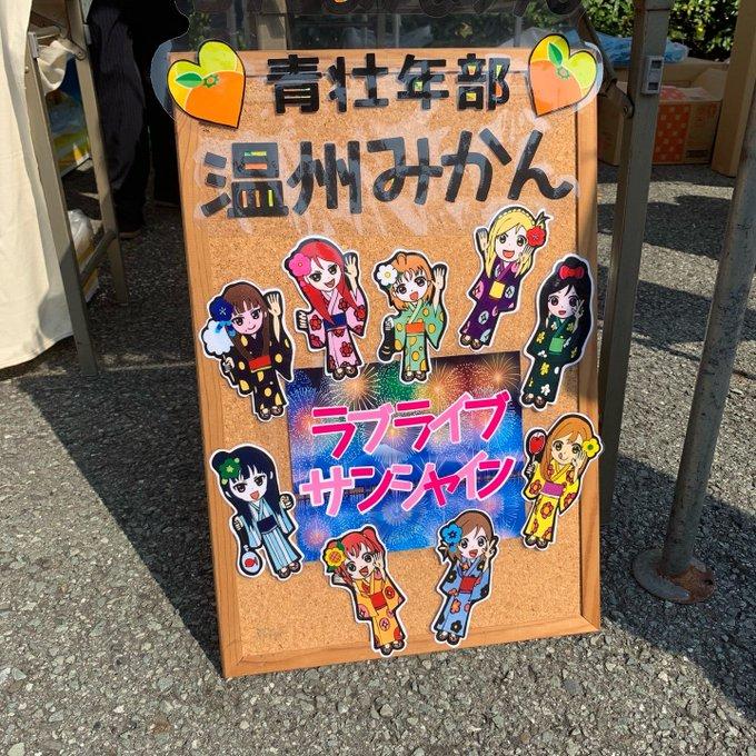 奥駿河湾海浜祭 青壮年部 温州みかん ラブライブ!サンシャイン!!