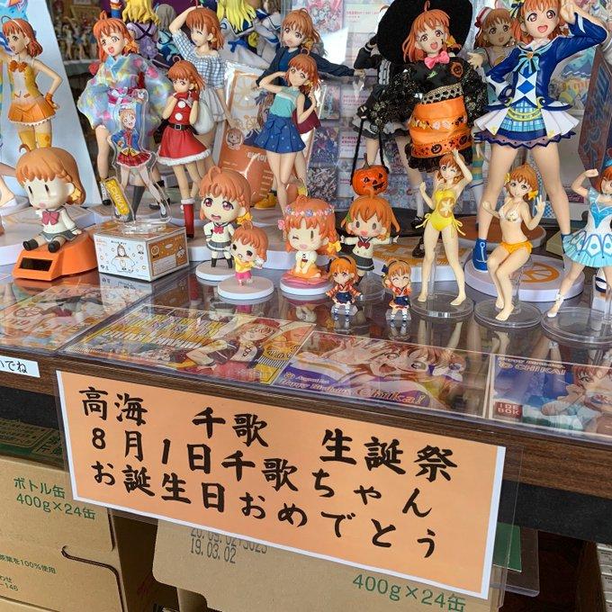 三の浦総合案内所 高海千歌生誕祭2019(4)