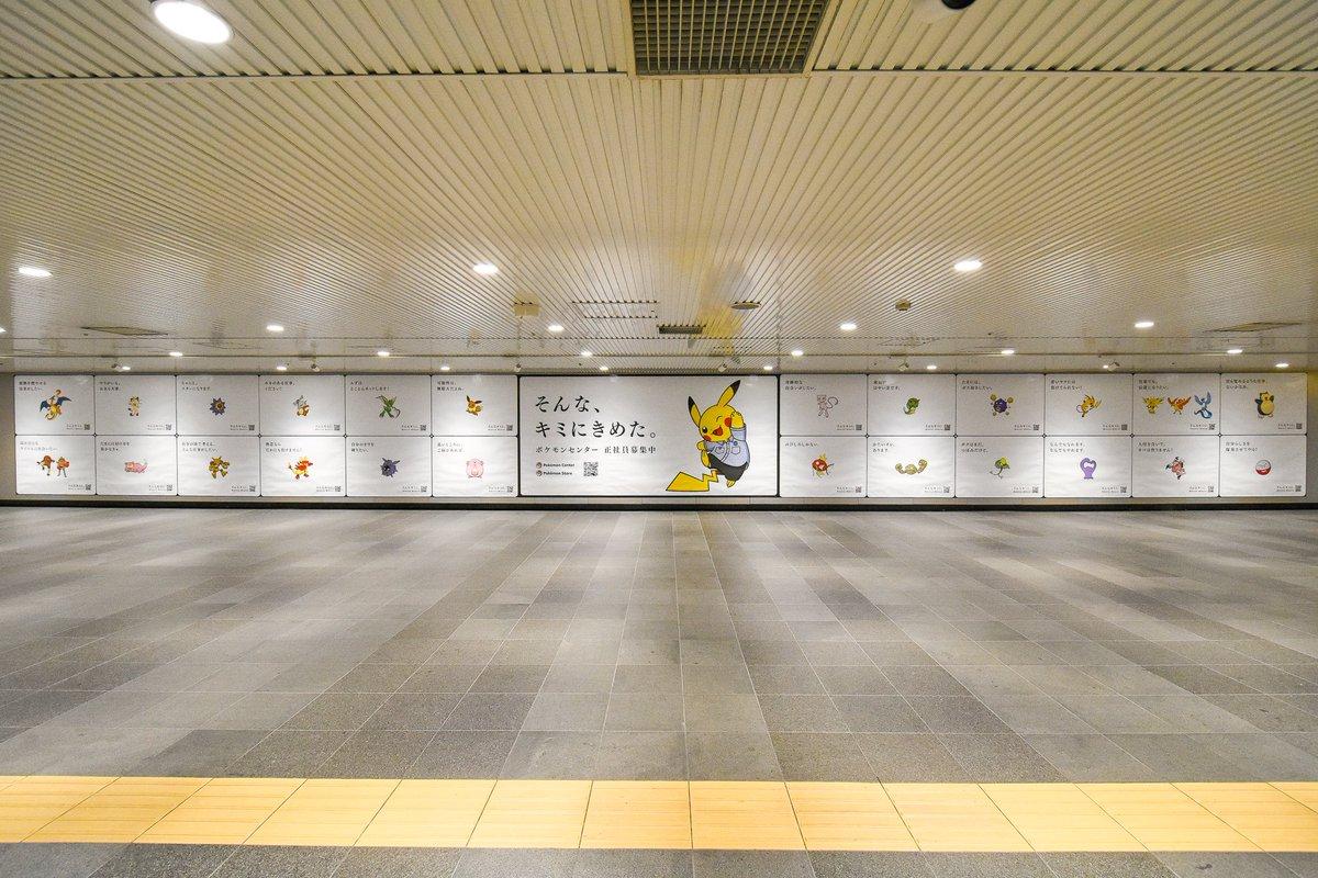 渋谷のポケモンセンター求人広告を超広角レンズで撮影#ポケモン自己分析