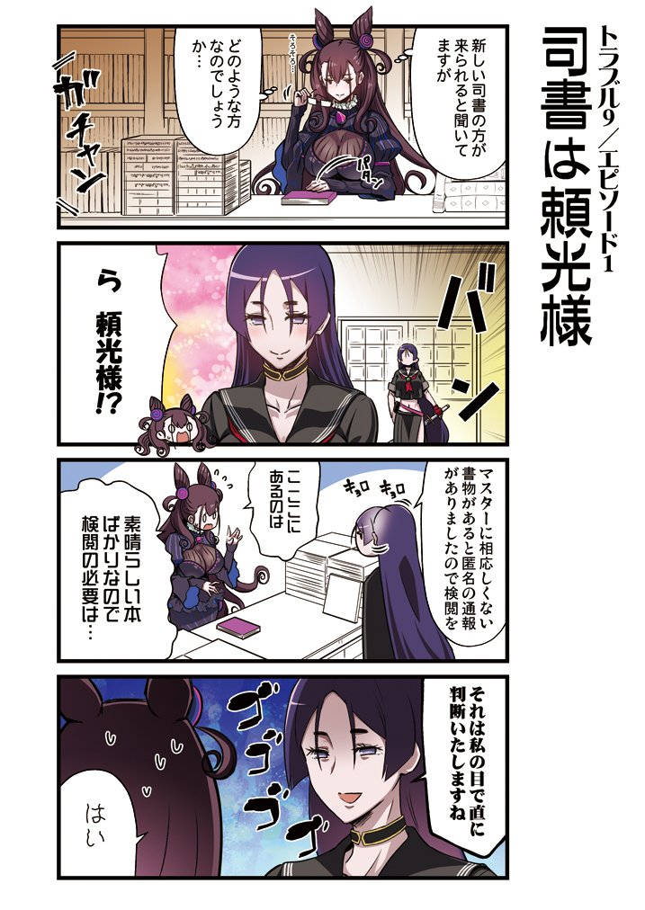 源頼光 紫式部