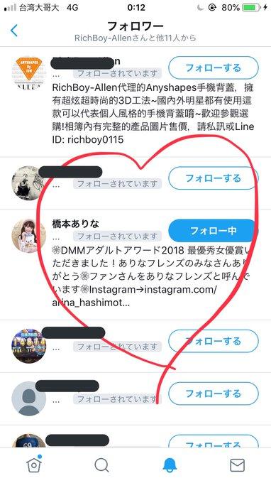 AV女優椎葉みくるのTwitter自撮りエロ画像6