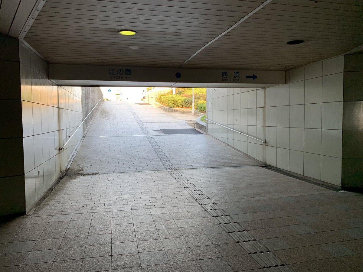 江の島入口交差点 地下道(2)