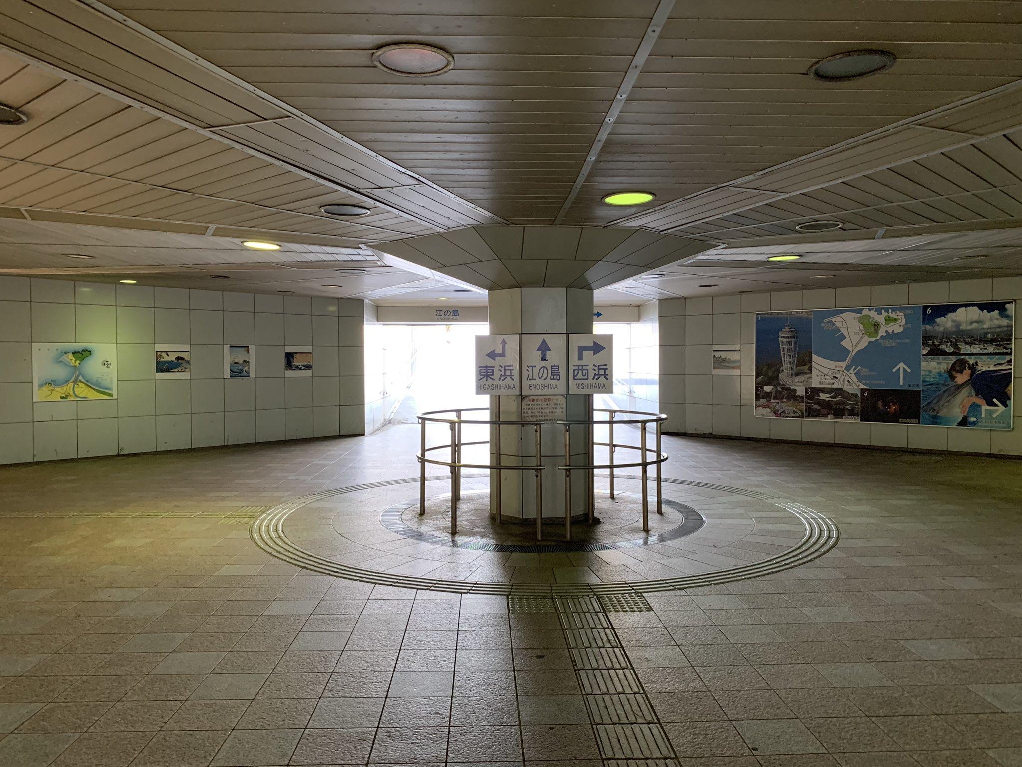 江の島入口交差点 地下道(1)