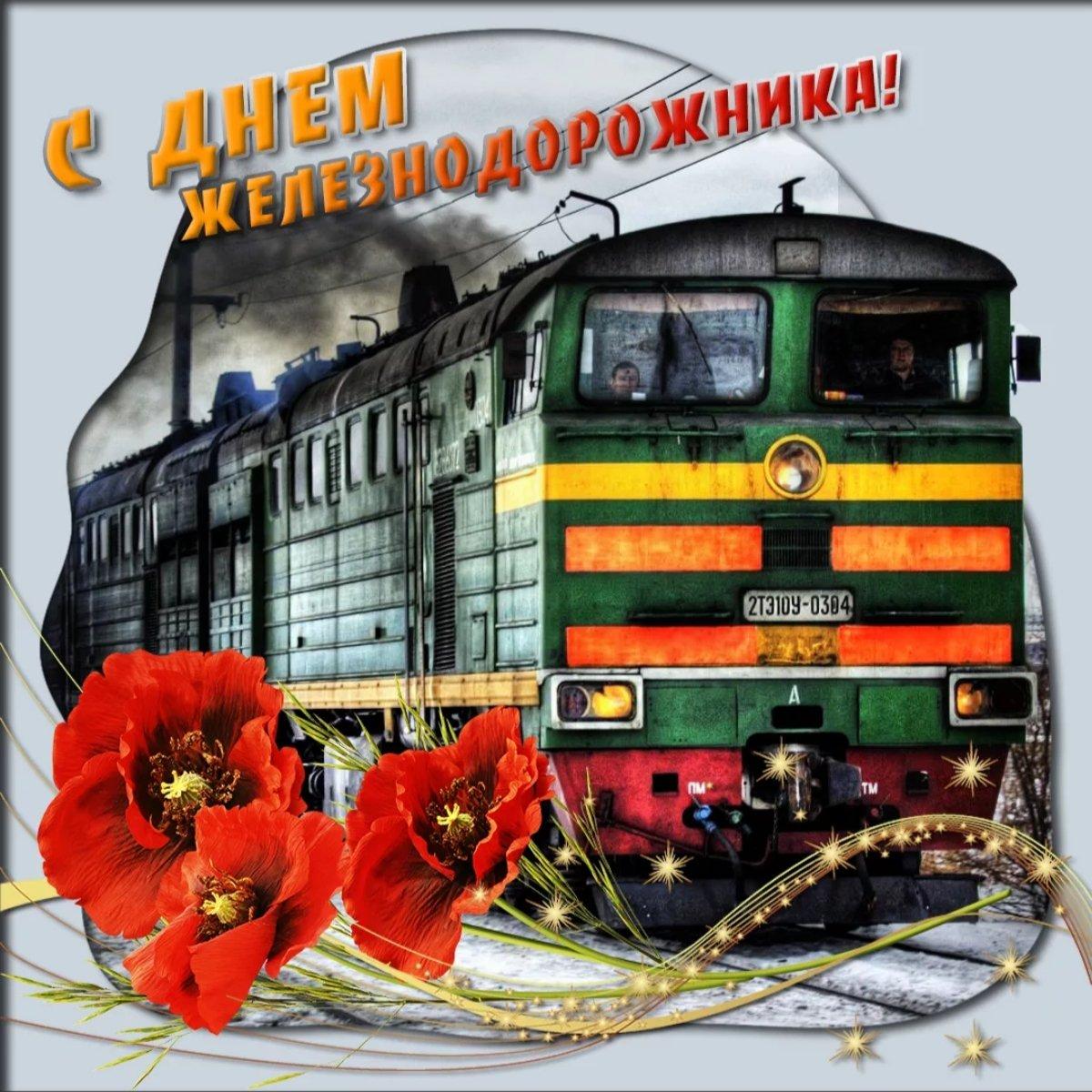 Железная дорога поздравления с праздником