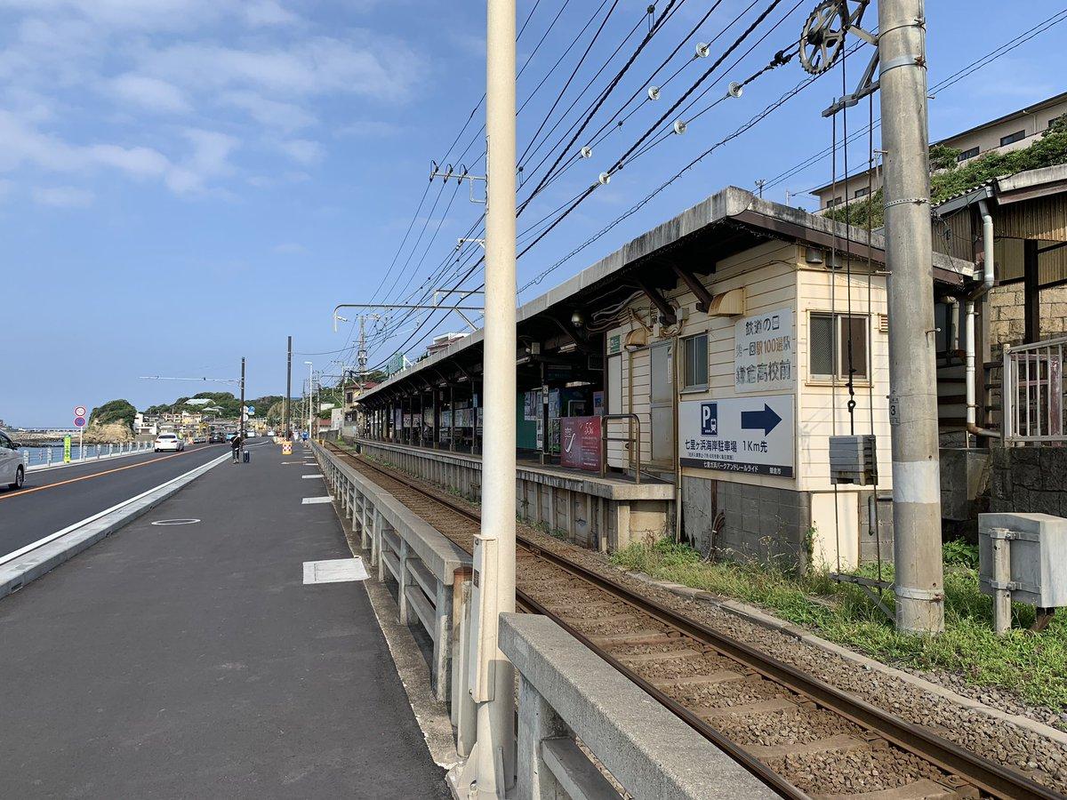 江ノ電 鎌倉高校前駅(1)