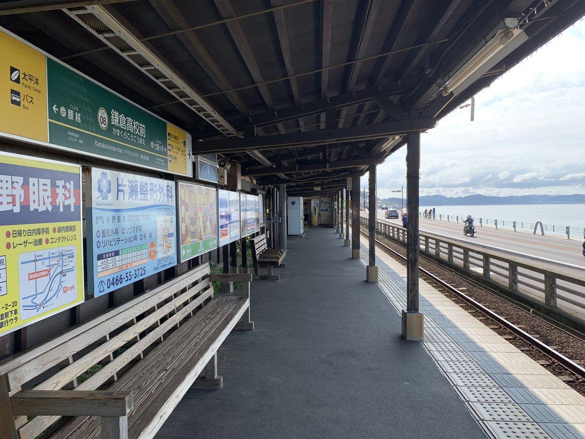 江ノ電 鎌倉高校前駅(3)