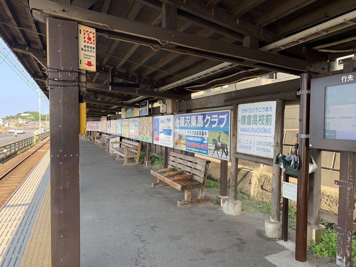 江ノ電 鎌倉高校前駅(4)