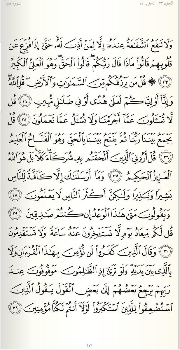 القرآن الكريم On Twitter سورة فاطر