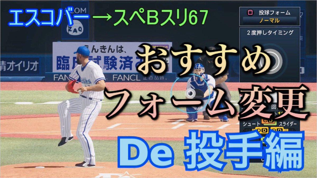 プロスピ 2019 フォーム | 【プロスピ2019】スペシャル投球フォーム ...