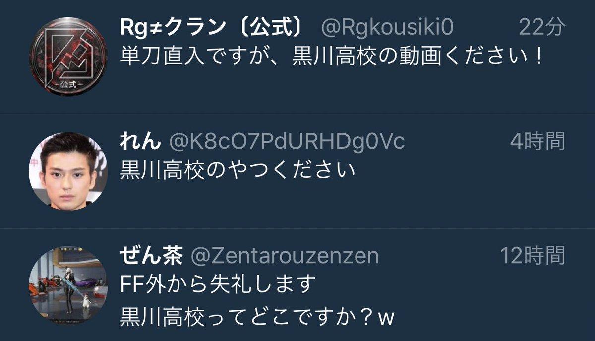 高校 twitter 黒川