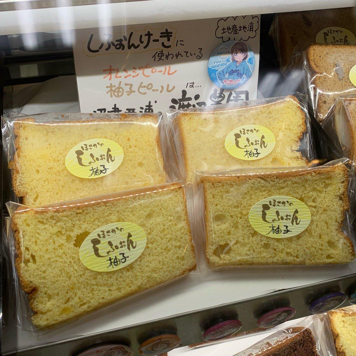 ほさか しふぉん柚子(渡辺農園)
