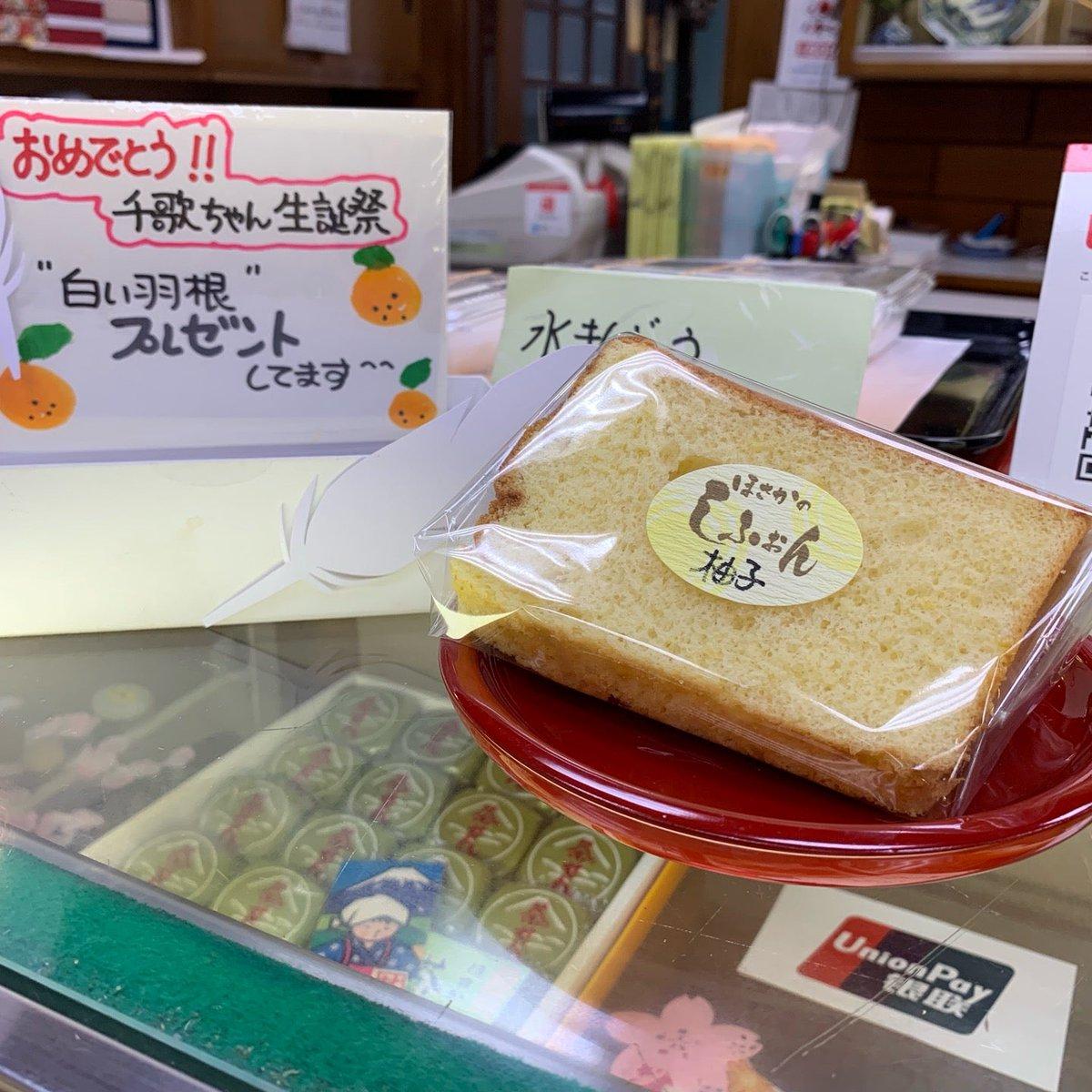 ほさか しふぉん柚子(千歌ちゃん生誕祭)