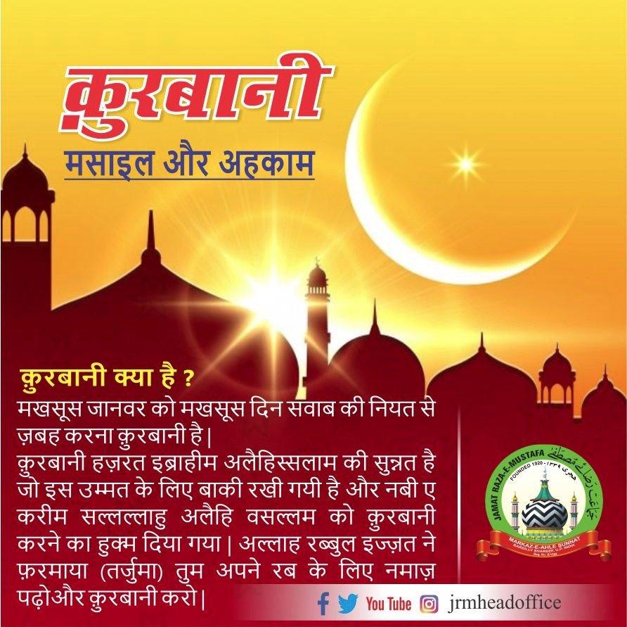Jamat Raza-e-Mustafa (@JRMBareilly) | Twitter