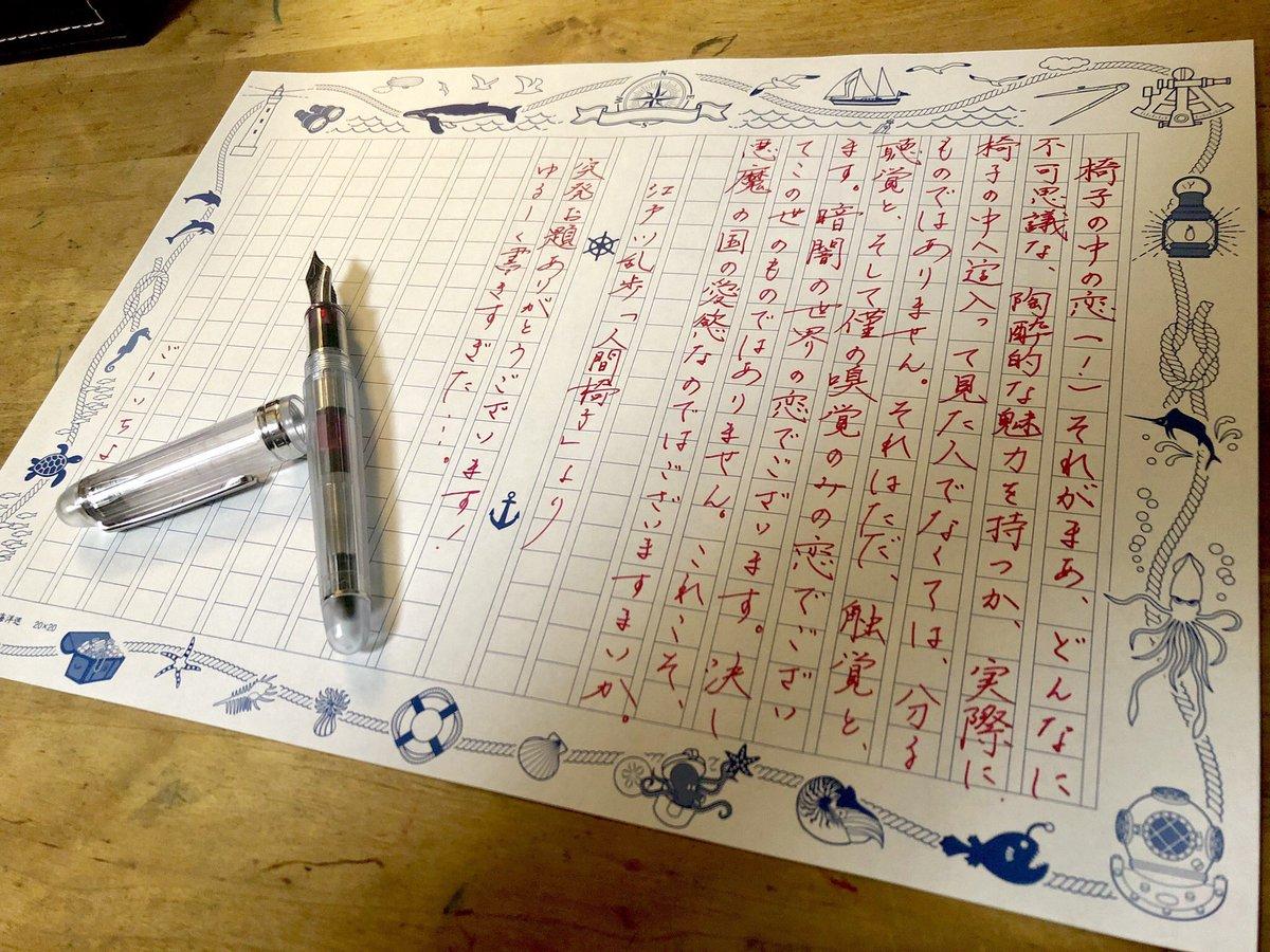 遅刻。恋と出てきたので恋色っぽい毘沙門天で。江戸川乱歩のお墓が家の近くにありますね。#深夜のゆる書写60分一本勝負 #飾り原稿用紙