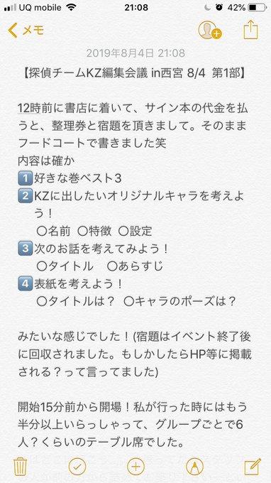 小説 嫉妬 ノート チーム 事件 kz 探偵