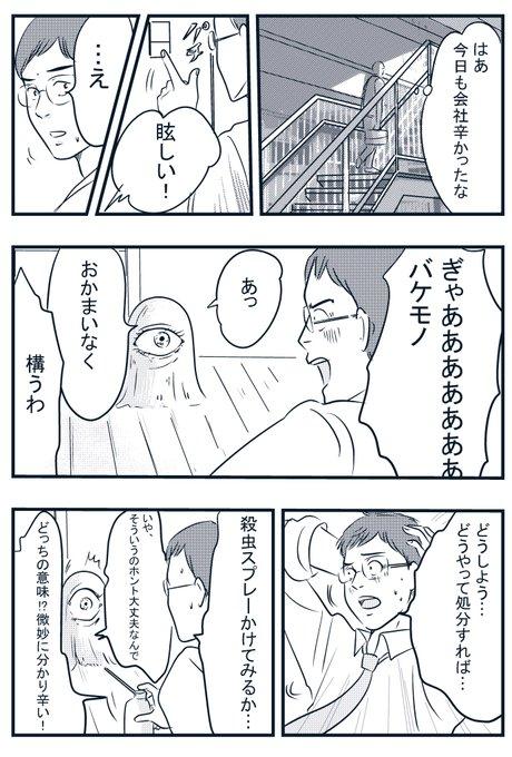 漫画 松本 家 千秋