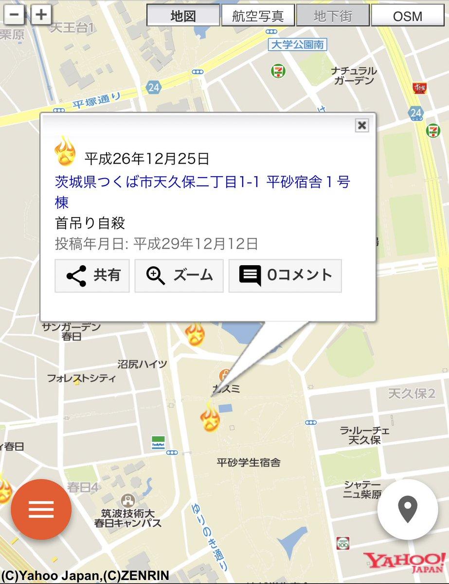 公示 サイト 物件 事故